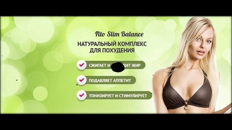 Худеем к лету со скидкой 99 % Fito Slim Balance - худей со вкусом!