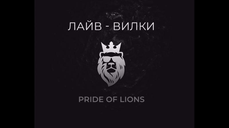лайв_вилки