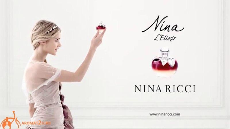 Nina Ricci Nina L'Elixir / Нина Риччи Нина Л Эликсир - отзывы о духах