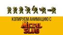 Копируем анимацию с Metal Slug