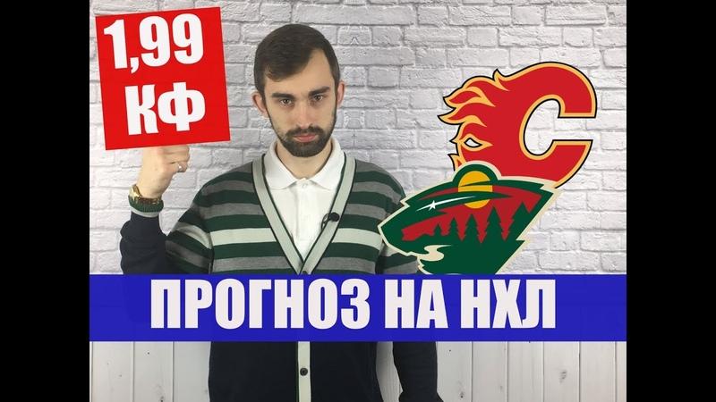 ПРОГНОЗ НА НХЛ | МИННЕСОТА – КАЛГАРИ | КОНКУРС