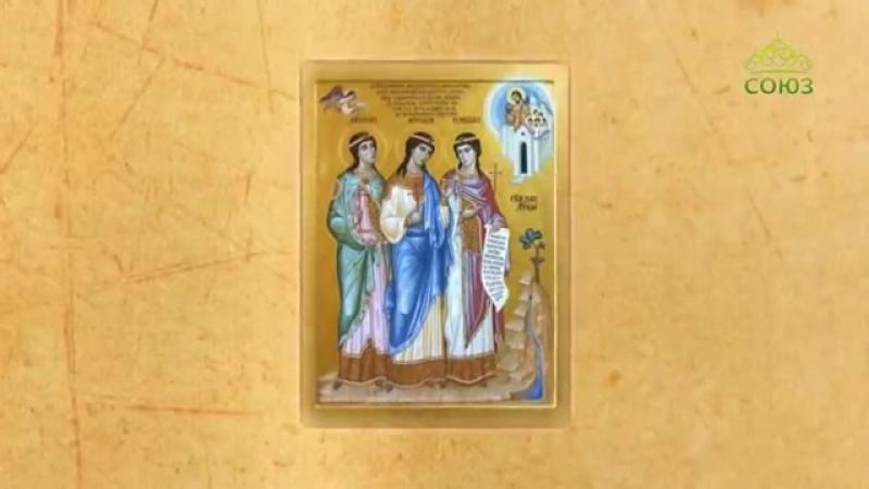 23 сентября Мцц Минодора Митродора и Нимфодора 305 311 Церковный календарь 2018