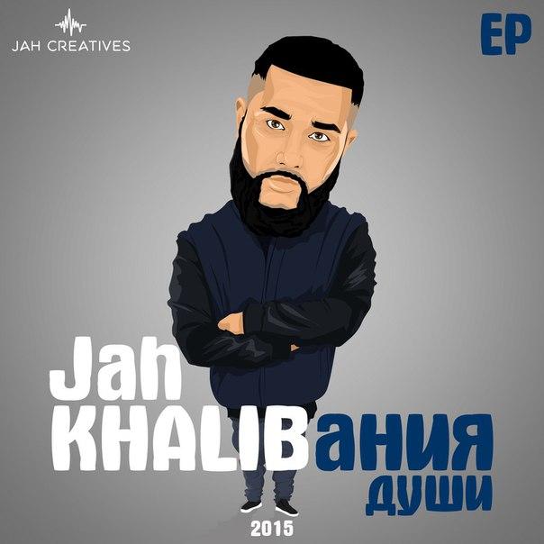 """Новый Альбом: Jah Khalib - KHALIBания души"""" (EP,2015)"""