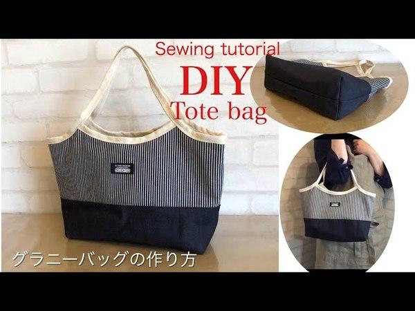 グラニーバッグの作り方 DIY sewing tutorial How to make a granny tote bag
