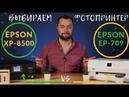 Фотопринтер Epson EP 709A vs фотопринтер Epson XP 8500