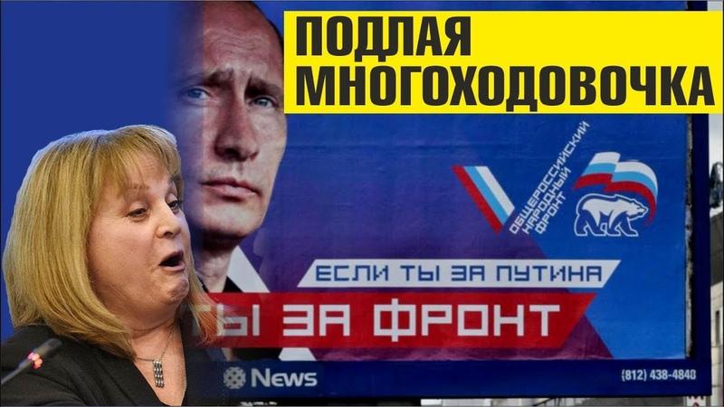 Подлая многоходовочка - Секта Путина ОНФ срывает пенсионный референдум