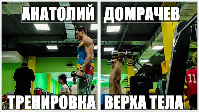 Анатолий Домрачев - суперсет на руки