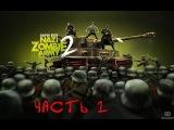 Прохождение Sniper Elite: Nazi Zombie Army 2 - часть 1 - Чистилище