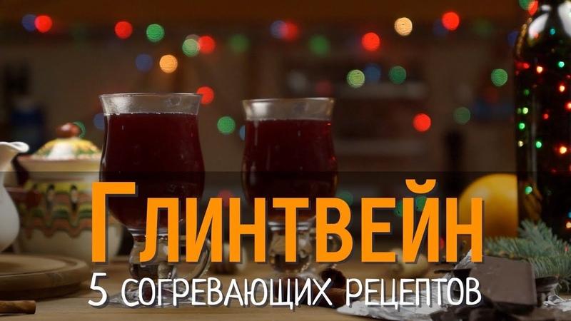 Глинтвейн - 5 согревающих рецептов для холодных зимних вечеров