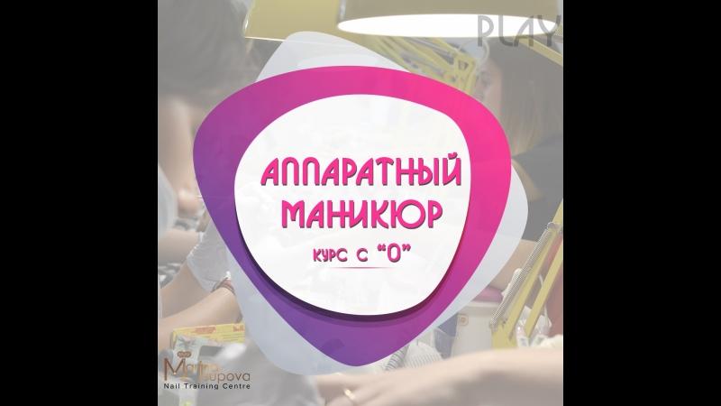 Как в нашем учебном центре проходит курс Базового маникюра г.Минск