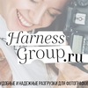 Разгрузки для фотографов / HarnessGroup