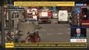 Новости на Россия 24 Террорист в Стокгольме действовал по отработанной схеме