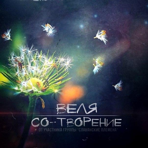 Веля (Славянские Племена) - Со-Творение (2013)