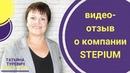 Отзыв о компании STEPIUM Партнёр EAGLS TEAM Татьяна Туревич