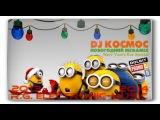DJ KOCMOC - НОВОГОДНИЙ MEGAMIX 2Q14