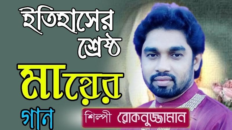 Bangla islamic song Rokonuzzaman -Mayer Gaan   মায়ের গজল   রোকনুজ্জামানের সেরা স2434