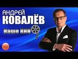 Андрей Ковалев - Наше Кино