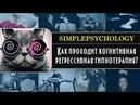 Как проходит когнитивная регрессивная гипнотерапия?
