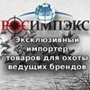 Росимпэкс Rosimpex