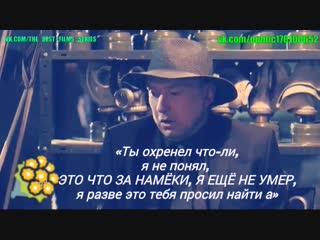 Гнездилов: - «Ты охренел что-ли, это что за намёки, я ещё не умер, я разве это тебя просил найти а»