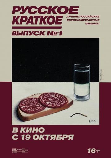 Русское Краткое. Выпуск 1 (2018) смотреть онлайн