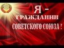 Гражданин СССР Антон Булгаков г Сургут и Фашисты рф