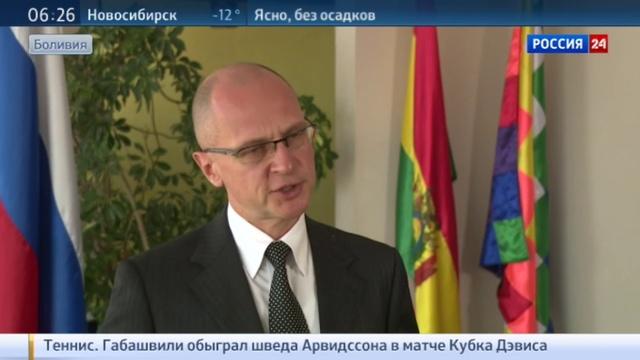 Новости на Россия 24 • Россия и Боливия будут сотрудничать в сфере атомной энергетики
