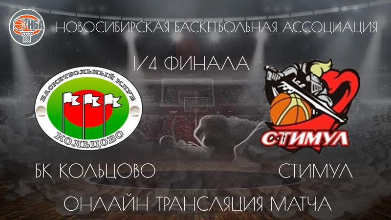 16.02.2019. НБА 14 БК Кольцово - Стимул