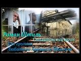 Роман Штиль -  Столыпинский вагон 2013