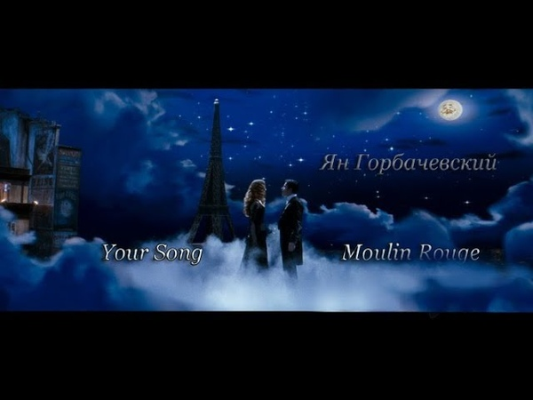 Ян Горбачевский - Your song (2012)(ost Moulin Rouge)