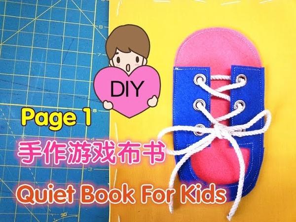 How to make Quiet Book--巧手妈妈手作分享/DIY TUTORIAL--Quiet Book For Kids--手作游戏布书--Page 1❤❤