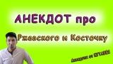 Самый смешной АНЕКДОТ про поручика Ржевского и КОСТОЧКУ от малинового варенья
