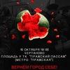 День Русского Гнева