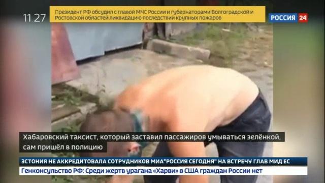 Новости на Россия 24 • Мстители заставили хабаровского таксиста умыться зеленкой