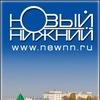 """Новый Нижний Новгород"""