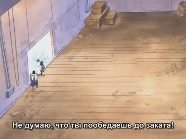 Смотрите онлайн Ван Пис сезон 1 эпизод 198