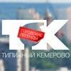 Типичный Кемерово