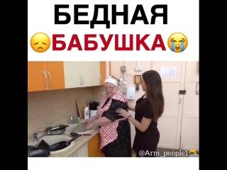 Бедная бабушка