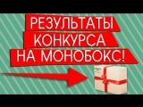 РЕЗУЛЬТАТЫ КОНКУРСА НА МОНОБОКС!