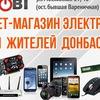 E-mobi - Интернет - магазин для жителей Донбасса