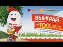 Прямая трансляция розыгрыша 100 детских велосипедов от компании «Мария-Ра» и «Киндер»