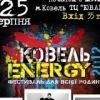 """Музичний фестиваль """"Ковель ENERGY"""""""
