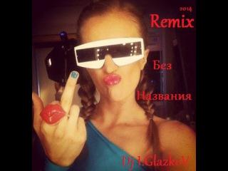 СОЛОМИНА - Без Названия (Dj I.GlazkoV Remix) 2015