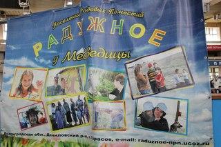 Стенд поселения Радужное Волгоградская область