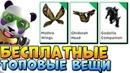 КАК СТАТЬ ГОДЗИЛЛОЙ ⁉️😱 ВСЕ ПРОМО КОДЫ на БЕСПЛАТНЫЕ ВЕЩИ В РОБЛОКС Roblox Promo codes
