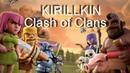 играем в Clash of Clans