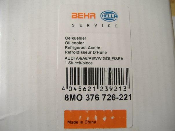 Теплообменник hella 8mo 376 726-221 теплообменник химический где