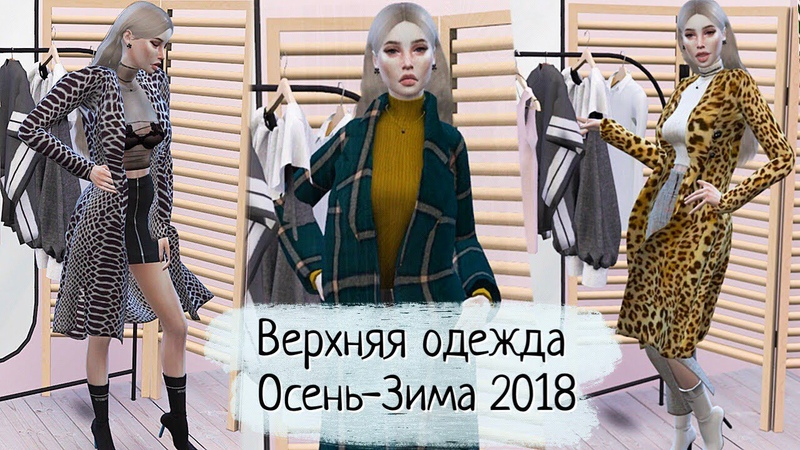 Верхняя одежда Осень Зима 2018 Симс 4 Моды Допы CC Одежда Лукбук СКАЧАТЬ
