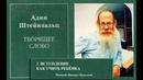 2 Вступление КАК УЧИТЬ РЕБЁНКА Адин Штейнзальц Из книги ТВОРЯЩЕЕ СЛОВО