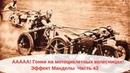 ААААА! Гонки на мотоциклетных колесницах! Косяк лошадей! Эффект Манделы новые примеры. Часть 43